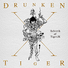 드렁큰 타이거 - Rebirth of Tiger JK